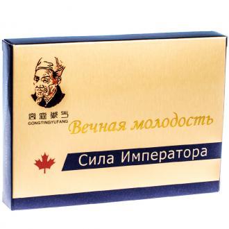 Сила императора (Вечная молодость) – купить по цене 1350 руб. в интернет-аптеке shopstoyal.ru