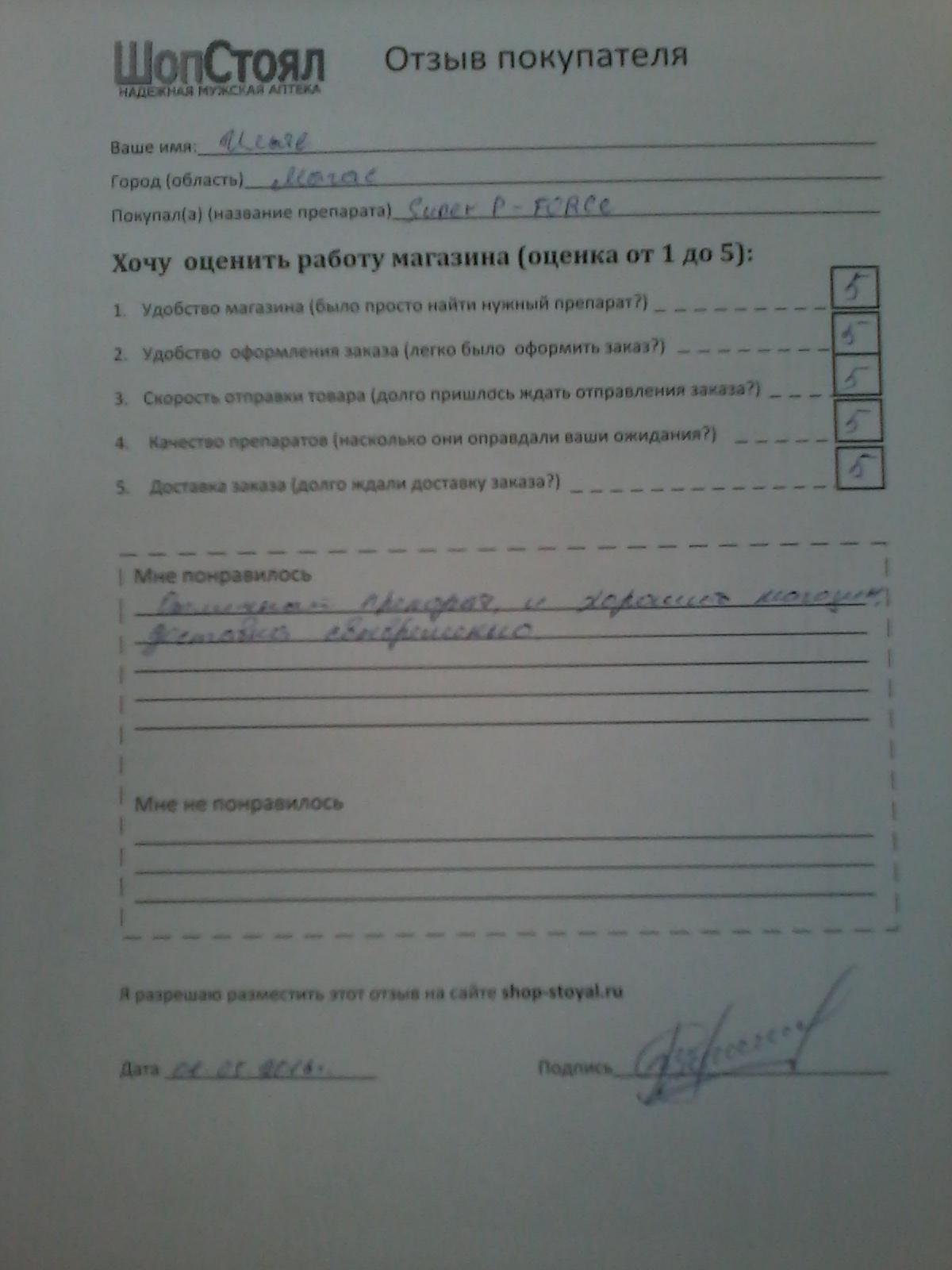Отзыв №56